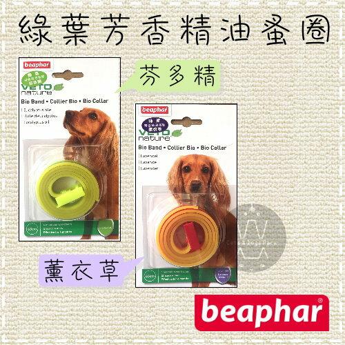 +貓狗樂園+ beaphar樂透【綠葉愛犬蚤圈系列。2種香味】180元 - 限時優惠好康折扣