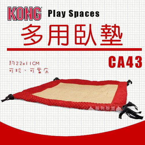 +貓狗樂園+ KONG【Play Spaces。多用臥墊。CA43】480元 - 限時優惠好康折扣