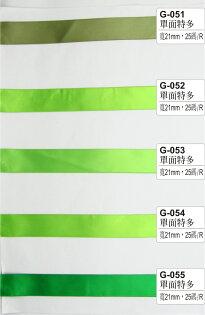 特價65元/25碼-單面特多-G051~G055