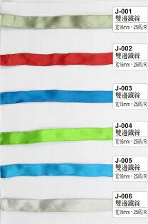 雙邊鐵絲緞帶-25碼/捲【J002~J016】