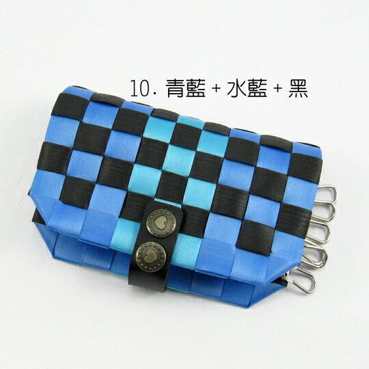 New!12mm鑰匙包【材料包】10.青藍+水藍+黑
