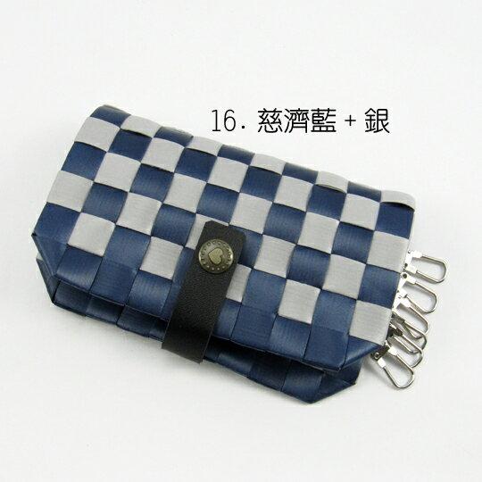 New!12mm鑰匙包【材料包】16.慈濟藍+銀