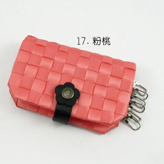New!12mm鑰匙包【材料包】17.粉桃