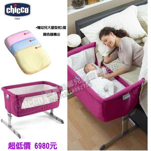 *美馨兒*義大利 Chicco Next2Me多功能移動舒適嬰兒床(紫紅)+贈夢貝比幼兒大塑型枕1個 6980元