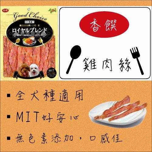 +貓狗樂園+ 香饌【雞肉絲。180g】150元*台灣製造狗零食 0