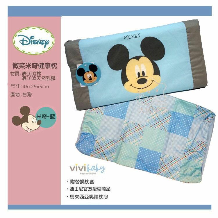 【大成婦嬰】vivi baby 迪士尼 Mickey米奇、Minnie米妮 健康枕(2643) 乳膠枕 枕頭 0