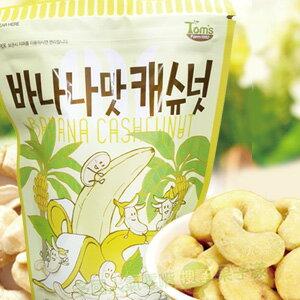 韓國 香蕉風味腰果/堅果 [KR248] - 限時優惠好康折扣