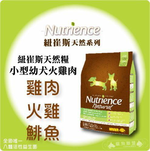 +貓狗樂園+ Nutrience紐崔斯【天然糧。小型幼犬火雞肉。2.5公斤】860元 0