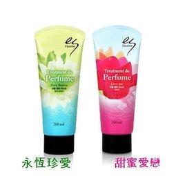 《香水樂園》韓國 Elastine 奢華香水護髮素(髮膜) 永恆珍愛/甜蜜愛戀 200ML