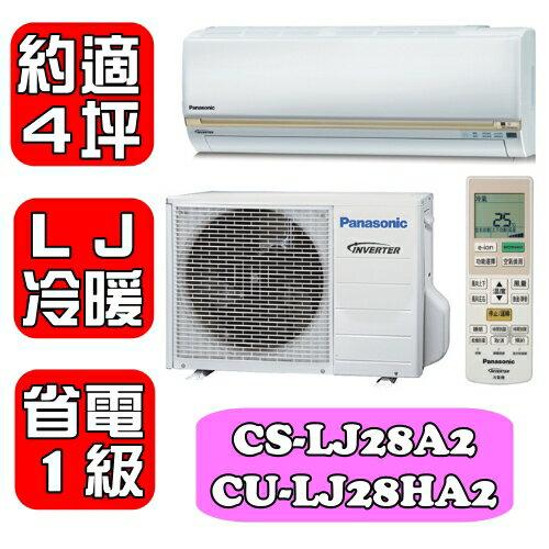 國際牌《約適4坪》變頻冷暖分離式冷氣LJ系列【CS-LJ28A2/CU-LJ28HA2】