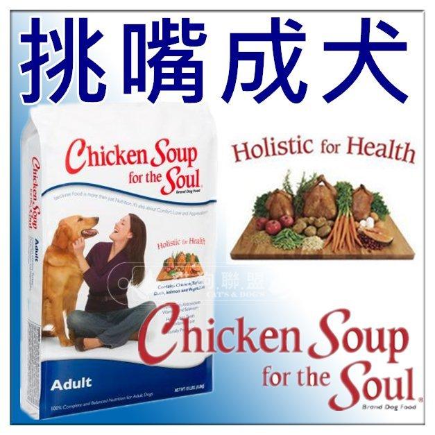 +貓狗樂園+ 美國Chicken Soup雞湯【挑嘴成犬。潔牙抗氧化配方。30磅】2980元 0