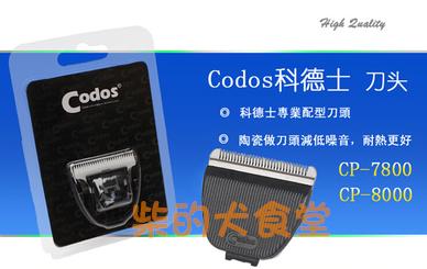 科德寵物電剪CP8000刀頭