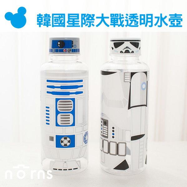 NORNS【韓國星際大戰透明水壺】STAR WARS迪士尼 白兵 R2D2冷水壺 水瓶