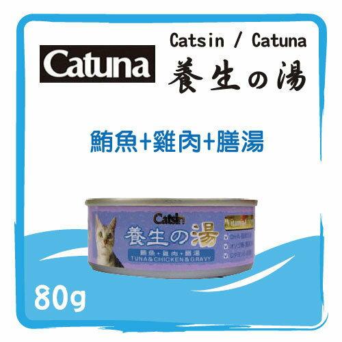【力奇】Catsin / Catuna 機能養生?湯罐 貓罐-鮪魚+雞肉+膳湯-80g-25元/罐 >可超取(C202C05)