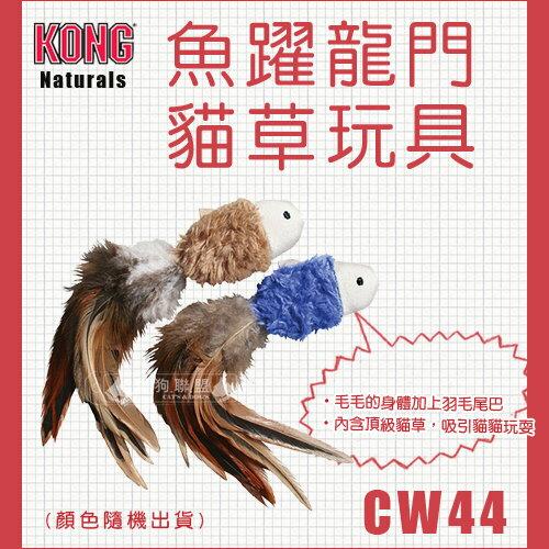 +貓狗樂園+ KONG【Naturals。魚躍龍門貓草玩具。CW44。2入】200元