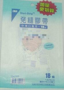 【3M】 紙膠帶  免縫膠帶 中傷口 專用 (18條/包)