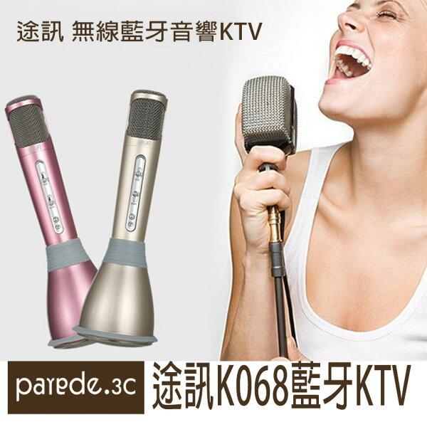 途訊 K068 原廠正品 K歌神器 藍牙 無線麥克風 喇叭 KTV 生日禮物 父親節 送禮 情人節 無線話筒 藍牙喇叭
