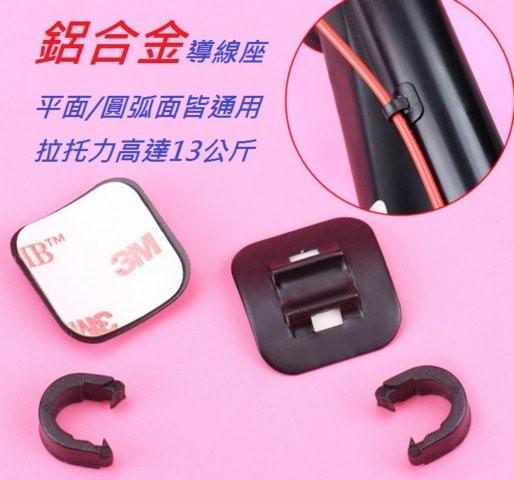 【意生】通用款鋁合金導線座+C型扣 自行車油線管固定座腳踏車車架過線器變速線管導線片剎車線管導線器碟煞油管