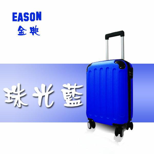 【加賀皮件】YC EASON 金典 多色任選 20吋 ABS 行李箱 旅行箱 L060680