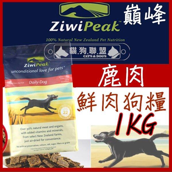 +貓狗樂園+ 紐西蘭ZiwiPeak巔峰【鮮肉狗糧。飼料。鹿肉。1kg】1440元 - 限時優惠好康折扣