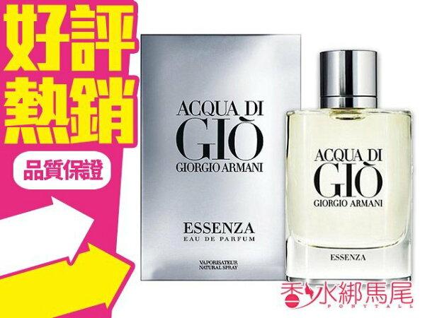 ◐香水綁馬尾◐ Giorgio Armani 亞曼尼 銀寄情水男性淡香精 香水空瓶分裝 5ML