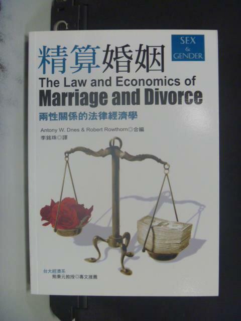 ~書寶 書T1/法律_OPE~精算婚姻_兩性關係的法律經濟學_Antony W.Dnes