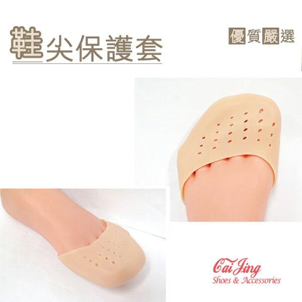 鞋尖保護套 矽膠材質 保護腳尖 芭蕾舞鞋 高跟鞋 _采靚鞋包精品_J29
