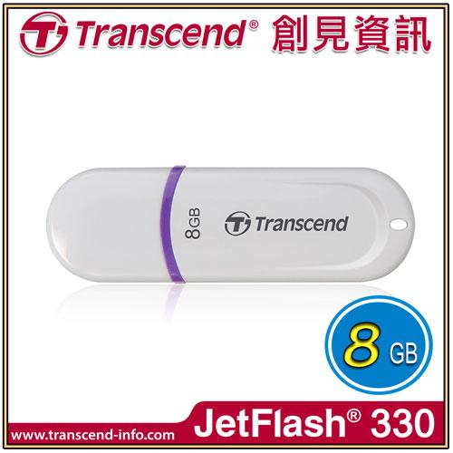 【Transcend 創見】JF330行動碟8G白/隨身碟 TS8GJF330