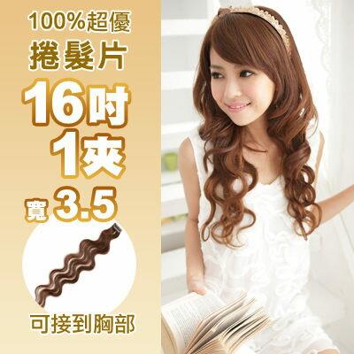 100%真髮可染可燙~浪漫捲髮片 窄版接髮片「16吋1夾」單片髮片下標區【AC01】☆雙兒網☆