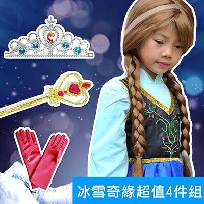 冰雪奇緣大冒險艾莎/安娜超值4件組(兒童版)變裝COSPLAY【MA218】☆雙兒網☆ 1