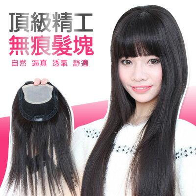 頂級精工 自由分頭皮。齊瀏海補髮塊【RT09】100%真髮全手織☆雙兒網☆ 0