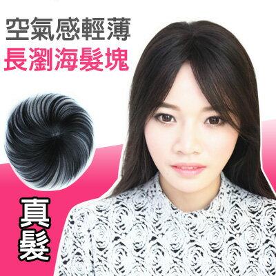 (立體髮根)真髮 斜長薄瀏海髮塊【RT17】100%真髮微增髮輕量補髮塊☆雙兒網☆ 0