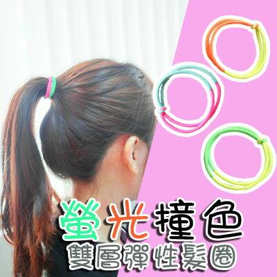 ☆雙兒網☆韓少女時代時尚【AO2266】螢光撞色雙層彈性髮圈/手環