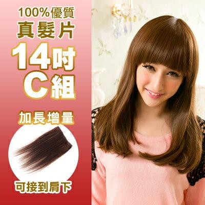 ☆雙兒網☆100%真髮可染可燙真髮接髮髮片【AR】 「14吋C組」(內含寬版*4片)下標區 - 限時優惠好康折扣