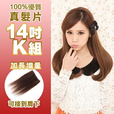 ☆雙兒網☆100%真髮可染可燙真髮接髮髮片【AR】 「14吋K組」(內含寬版*4片+特寬*2片)下標區 0