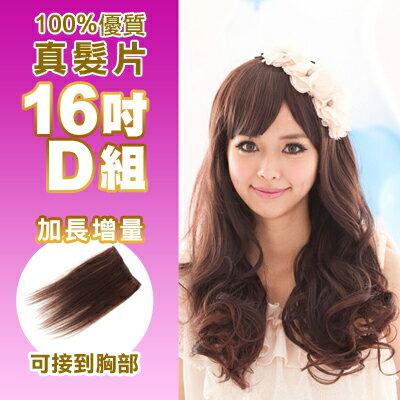 ☆雙兒網☆100%真髮可染可燙真髮接髮髮片【AR】 「16吋D組」(內含超寬版*2片)下標區 0