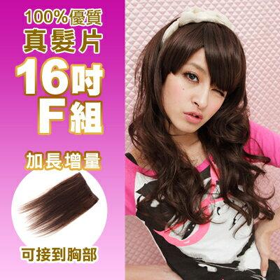 ☆雙兒網☆100%真髮可染可燙真髮接髮髮片【AR】 「16吋F組」(內含特寬*3片)下標區 0