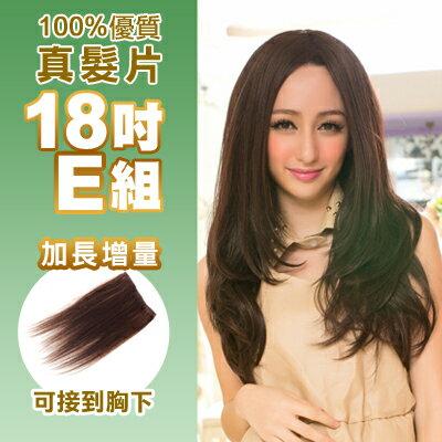 ☆雙兒網☆100%可染可燙真髮接髮片【AR】 「18吋E組」(內含寬版*1片+特寬*2片)下標區 0