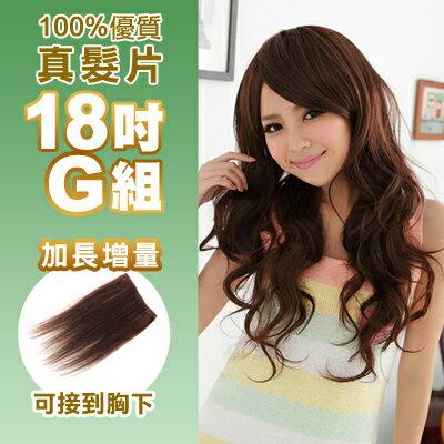 ☆雙兒網☆100%可染可燙真髮接髮片【AR】 「18吋G組」(內含超寬*1片+極寬*1片)下標區 - 限時優惠好康折扣