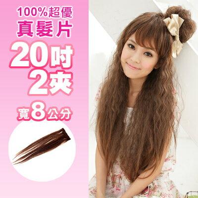 ☆雙兒網☆100%真髮可染可燙真髮接髮髮片【AR02】 20吋2夾寬8公分☆單片髮片下標區
