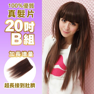 ☆雙兒網☆100%可染可燙真髮接髮片【AR】 「20吋B組」(內含寬版*2片+特寬*1片)下標區 0