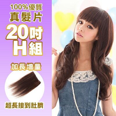 ☆雙兒網☆100%可染可燙真髮接髮片【AR】 「20吋H組」(內含寬版*2片+特寬*2片)下標區 0