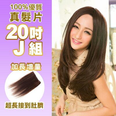 ☆雙兒網☆100%可染可燙真髮接髮片【AR】 「20吋J組」(內含特寬*1片+超寬*1片+極寬*1片)下標區 0