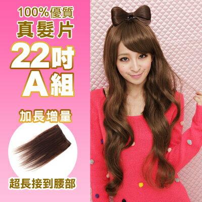 ☆雙兒網☆100%真髮可染可燙真髮接髮髮片【AR】 「22吋A組」(內含特寬*2片)下標區 0