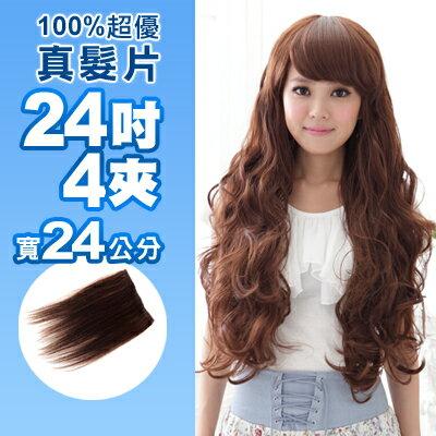 ☆雙兒網☆100%真髮可染可燙真髮接髮髮片【AR04】 24吋4夾寬24公分☆單片髮片下標區 0