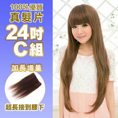 ☆雙兒網☆100%可染可燙真髮接髮片【AR】 「24吋C組」(內含寬版*4片)下標區 0