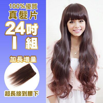 ☆雙兒網☆100%可染可燙真髮接髮片【AR】 「24吋I組」(內含特寬版*2片+超寬版*1片)下標區 0