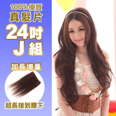☆雙兒網☆100%可染可燙真髮接髮片【AR】 「24吋J組」(內含特寬*1片+超寬*1片+極寬*1片)下標區 0