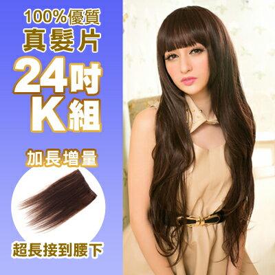☆雙兒網☆100%可染可燙真髮接髮片【AR】 「24吋K組」(內含寬版*4片+特寬*2片)下標區 - 限時優惠好康折扣