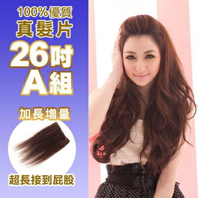 ☆雙兒網☆100%真髮可染可燙真髮接髮髮片【AR】 「26吋A組」(內含特寬*2片)下標區 0